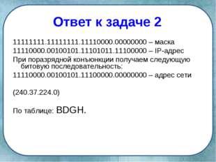 Ответ к задаче 2 11111111.11111111.11110000.00000000 – маска 11110000.0010010