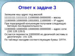 Ответ к задаче 3 Запишем наш адрес под маской: 11111111.11111111.11000000.000