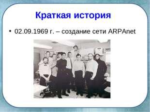 Краткая история 02.09.1969 г. – создание сети ARPAnet