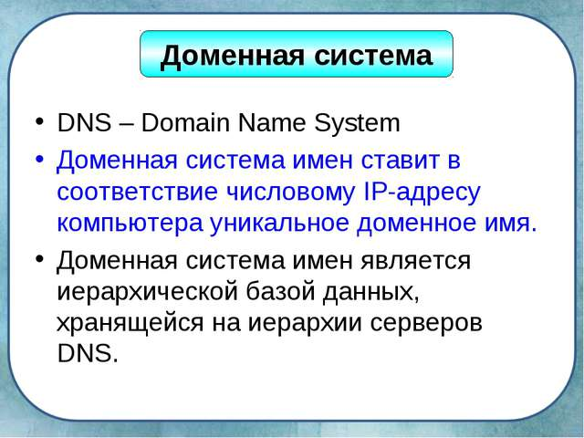 DNS – Domain Name System Доменная система имен ставит в соответствие числовом...