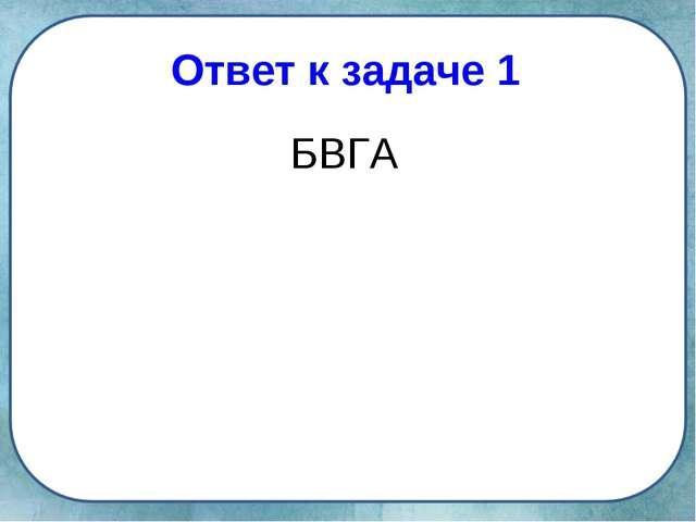 Ответ к задаче 1 БВГА