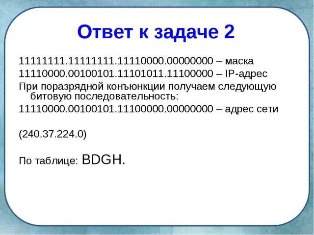 Ответ к задаче 2 11111111.11111111.11110000.00000000 – маска 11110000.0010010...