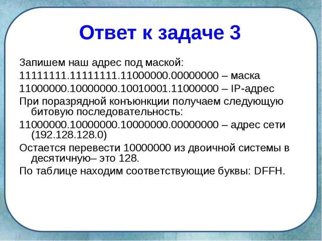 Ответ к задаче 3 Запишем наш адрес под маской: 11111111.11111111.11000000.000...