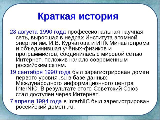 Краткая история 28 августа 1990 года профессиональная научная сеть, выросшая...