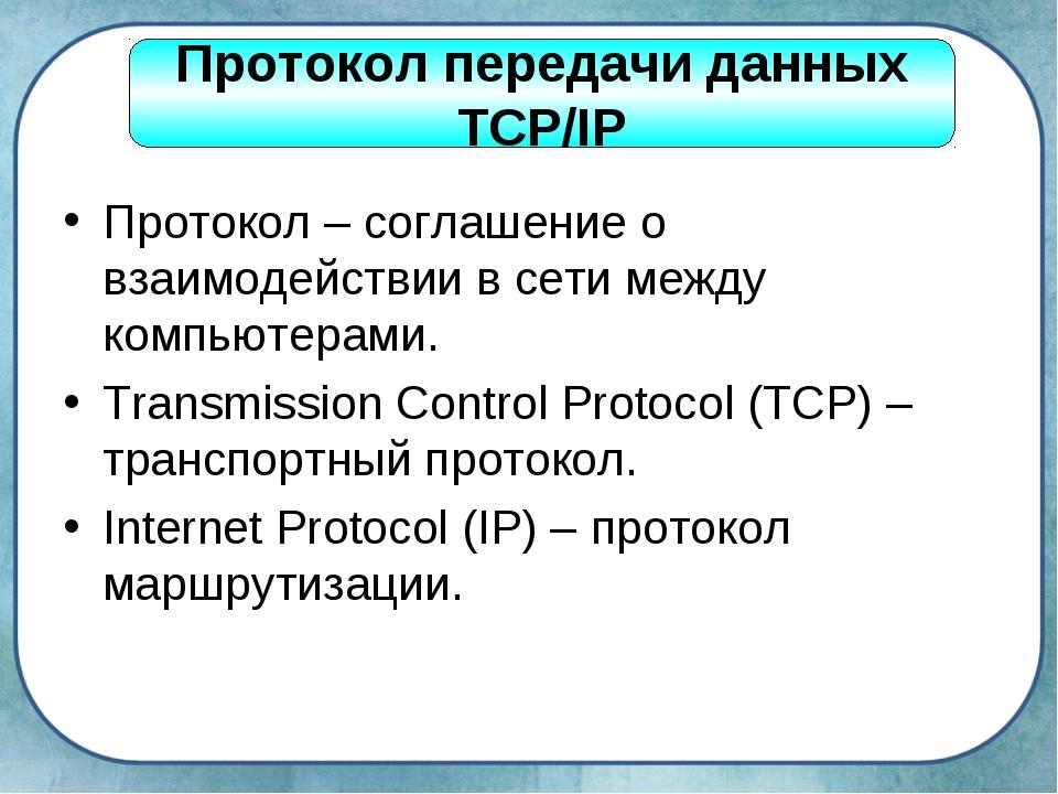 Протокол – соглашение о взаимодействии в сети между компьютерами. Transmissio...