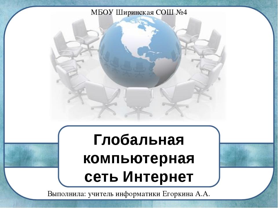 Глобальная компьютерная сеть Интернет Выполнила: учитель информатики Егоркина...