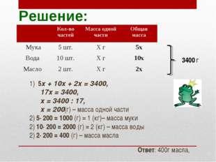 Решение: 1) 5х + 10х + 2х = 3400, 17х = 3400, х = 3400 : 17, х = 200(г) – мас