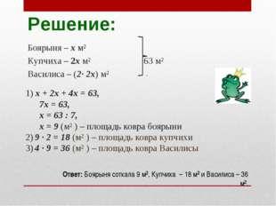 Решение: Боярыня – х м² Купчиха – 2х м² 63 м² Василиса – (2· 2х) м² 1) х + 2х