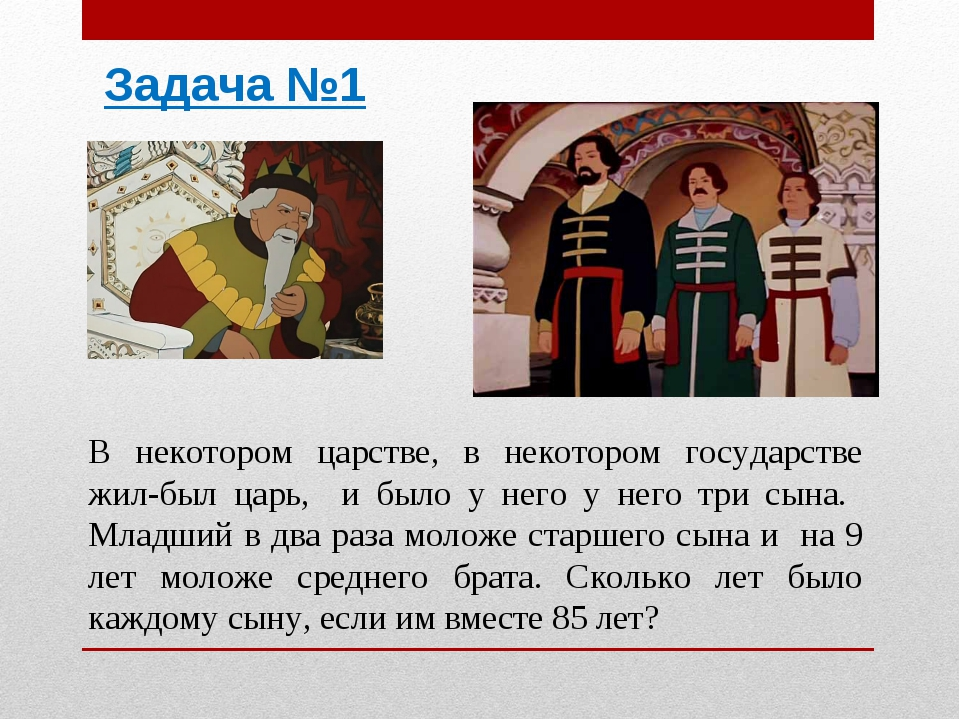 В некотором царстве, в некотором государстве жил-был царь, и было у него у не...