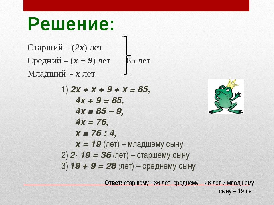 Решение: Старший – (2х) лет Средний – (х + 9) лет 85 лет Младший - х лет 1) 2...