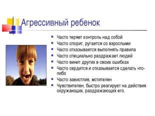 Агрессивный ребенок Часто теряет контроль над собой Часто спорит, ругается со