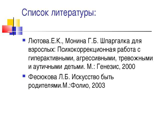 Список литературы: Лютова.Е.К., Монина Г.Б. Шпаргалка для взрослых: Психокорр...