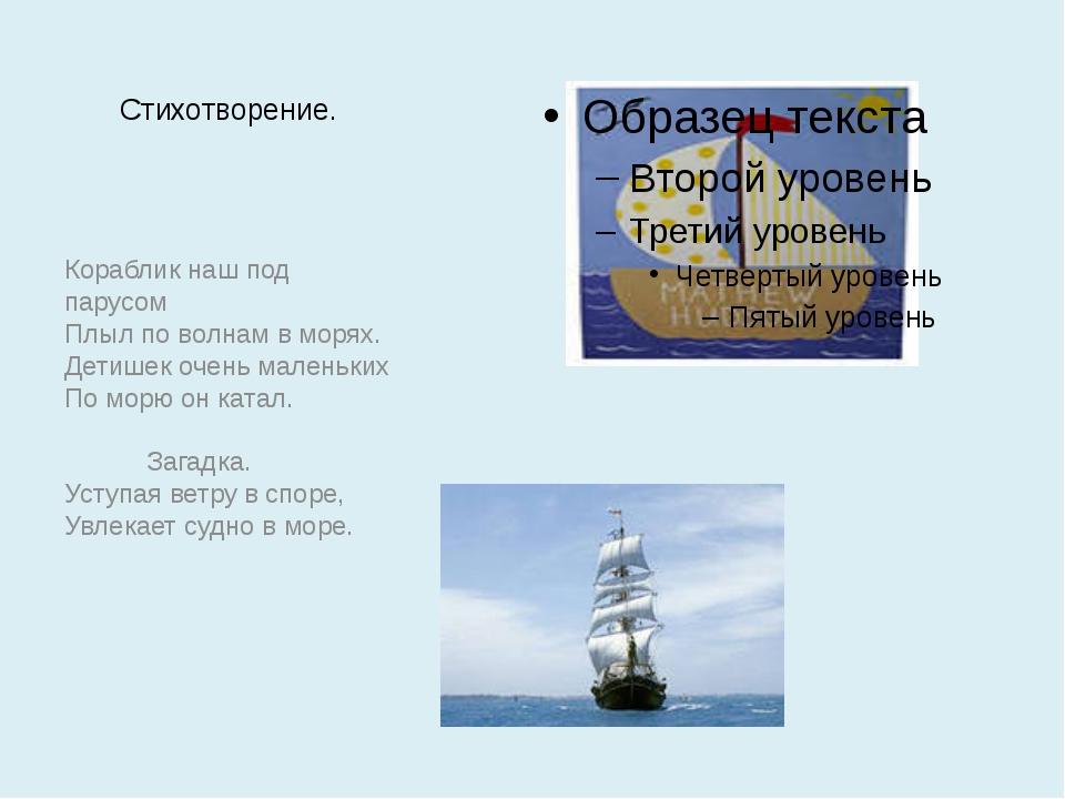 Стихотворение. Кораблик наш под парусом Плыл по волнам в морях. Детишек очень...