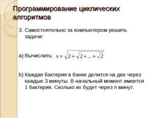 Программирование циклических алгоритмов 3. Самостоятельно за компьютером реши