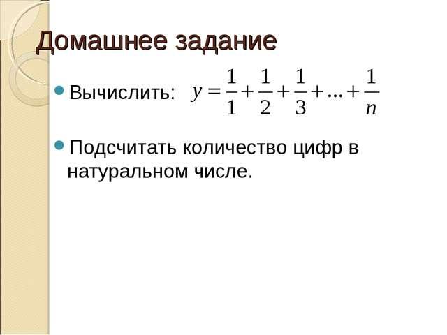 Домашнее задание Вычислить: Подсчитать количество цифр в натуральном числе.