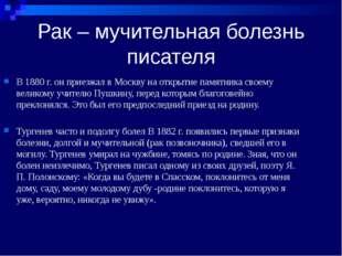 Рак – мучительная болезнь писателя В 1880 г. он приезжал в Москву на открытие
