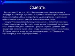 Смерть Тургенев умер 22 августа 1883 г. Из Франции его тело было перевезено в