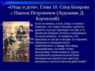 «Отцы и дети». Глава 10. Спор Базарова с Павлом Петровичем (Художник Д. Боро
