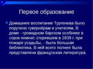 Первое образование Домашнее воспитание Тургенева было поручено гувернёрам и у