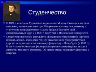 Студенчество В 1827 г. вся семья Тургеневых переехала в Москву. Сначала в час