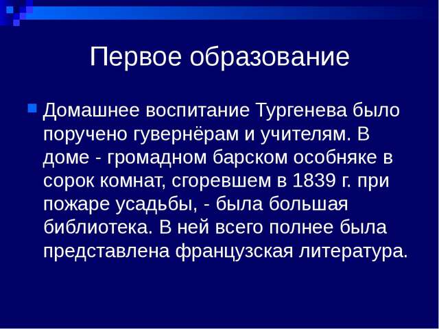 Первое образование Домашнее воспитание Тургенева было поручено гувернёрам и у...