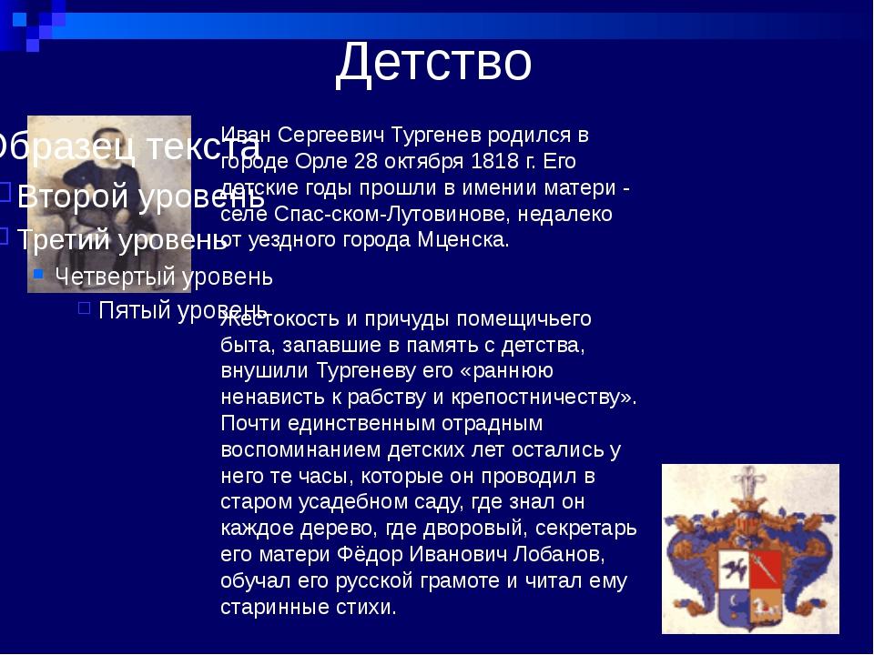 Детство Иван Сергеевич Тургенев родился в городе Орле 28 октября 1818 г. Его...