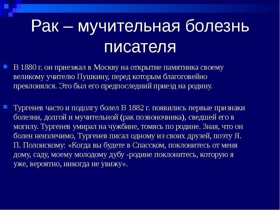 Рак – мучительная болезнь писателя В 1880 г. он приезжал в Москву на открытие...
