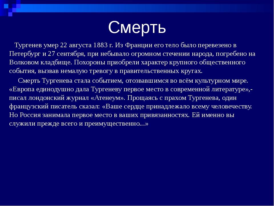 Смерть Тургенев умер 22 августа 1883 г. Из Франции его тело было перевезено в...
