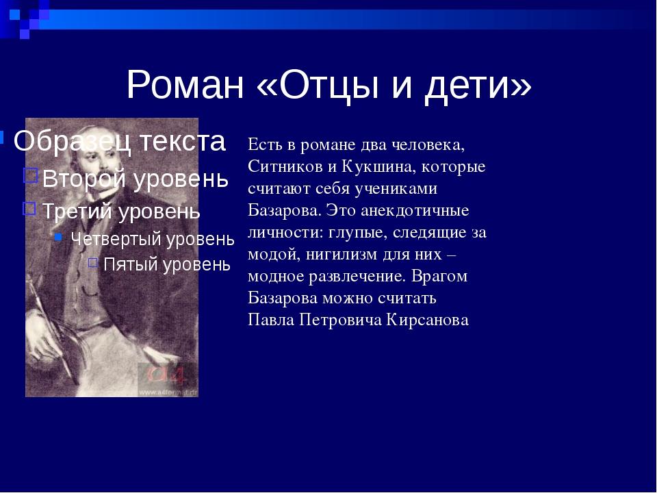 Роман «Отцы и дети» Есть в романе два человека, Ситников и Кукшина, которые с...