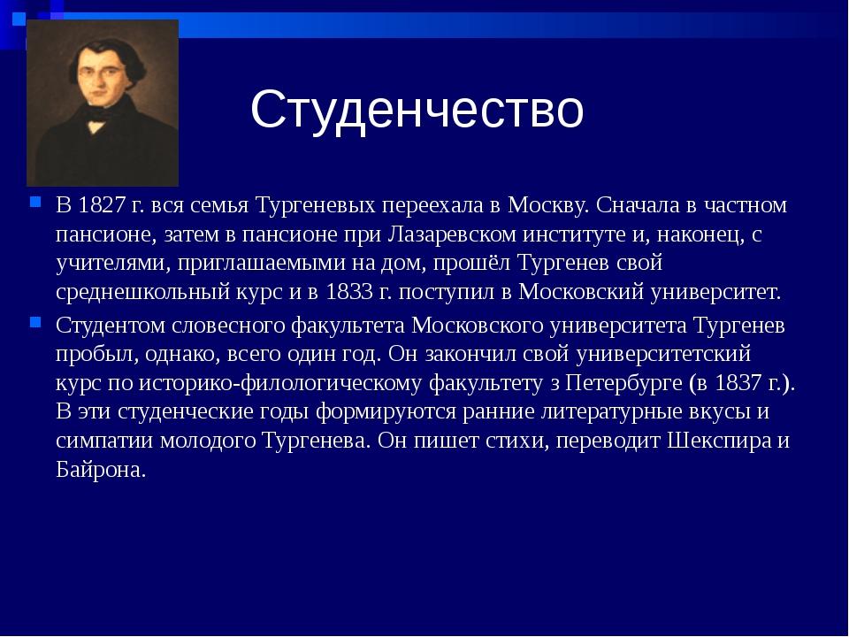 Студенчество В 1827 г. вся семья Тургеневых переехала в Москву. Сначала в час...