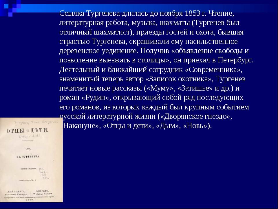 Ссылка Тургенева длилась до ноября 1853 г. Чтение, литературная работа, музык...