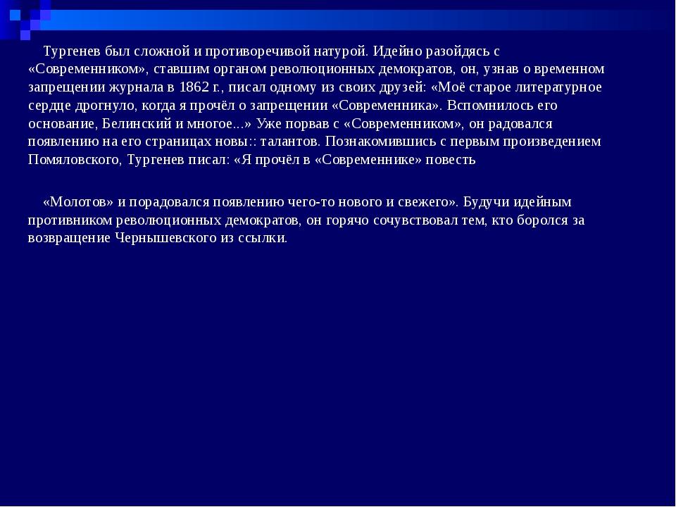Тургенев был сложной и противоречивой натурой. Идейно разойдясь с «Современн...