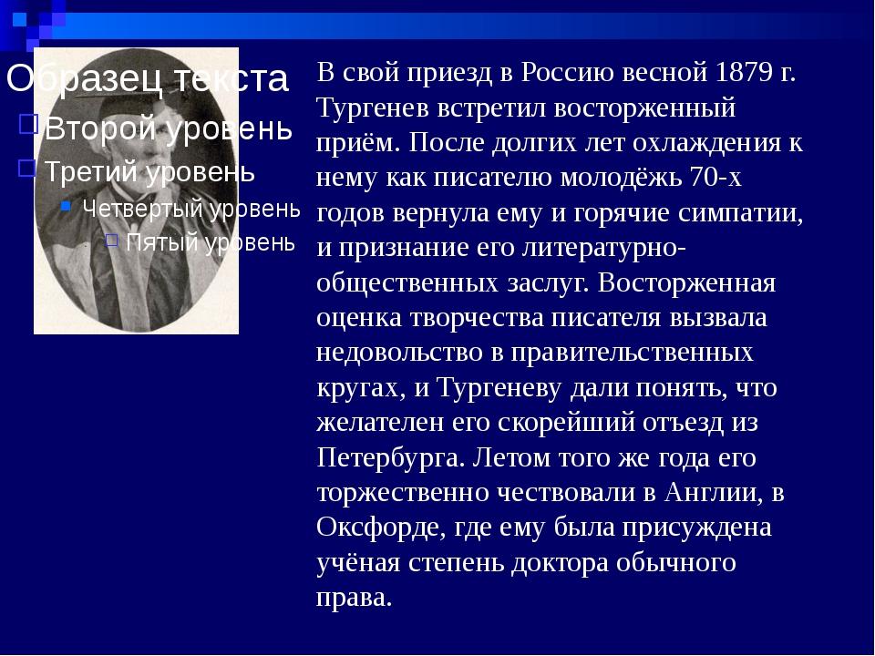 В свой приезд в Россию весной 1879 г. Тургенев встретил восторженный приём. П...