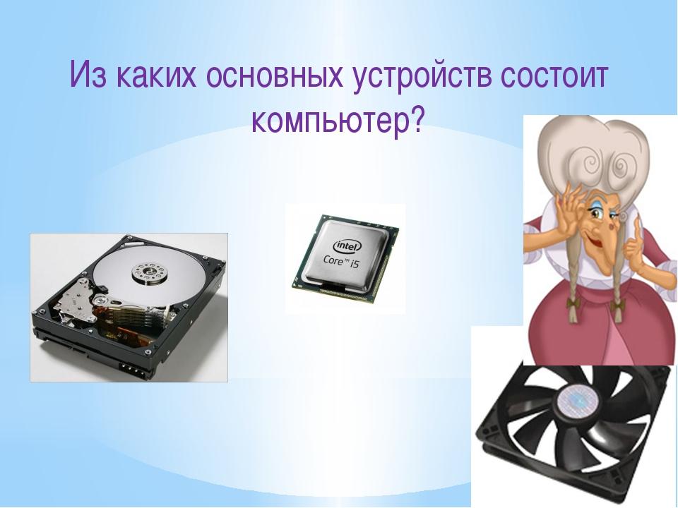 Какие вы знаете устройства хранения информации?