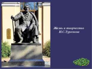 Жизнь и творчество И.С.Тургенева