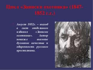 Цикл «Записки охотника» (1847-1852 г.г.) Август 1852г. – выход в свет отдельн