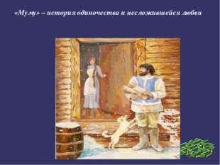 «Муму» – история одиночества и несложившейся любви