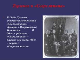 Тургенев и «Современник» В 1846г. Тургенев участвует в обновлении «Современни