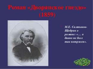 Роман «Дворянское гнездо» (1859) М.Е. Салтыков-Щедрин о романе: «… я давно не