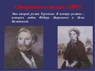 «Дворянское гнездо» (1859) Это второй роман Тургенева. В центре романа – исто