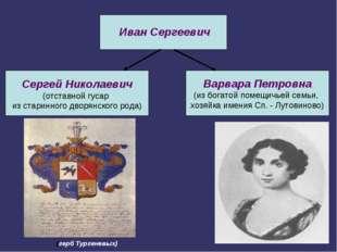 Сергей Николаевич (отставной гусар из старинного дворянского рода) Иван Серг
