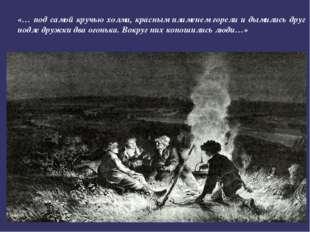 «… под самой кручью холма, красным пламенем горели и дымились друг подле друж