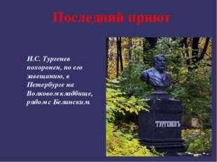 Последний приют И.С. Тургенев похоронен, по его завещанию, в Петербурге на Во