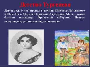 Детство Тургенева Детство (до 9 лет) провел в имении Спасское-Лутовиново в 10