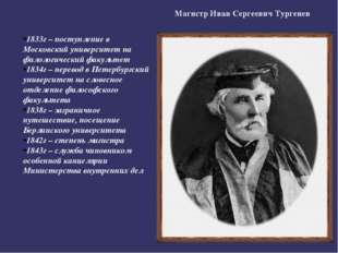 Магистр Иван Сергеевич Тургенев 1833г – поступление в Московский университет
