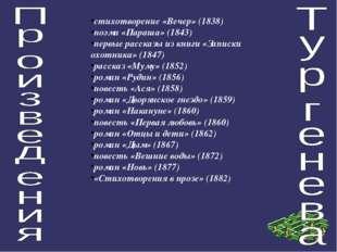 стихотворение «Вечер» (1838) поэма «Параша» (1843) первые рассказы из книги «