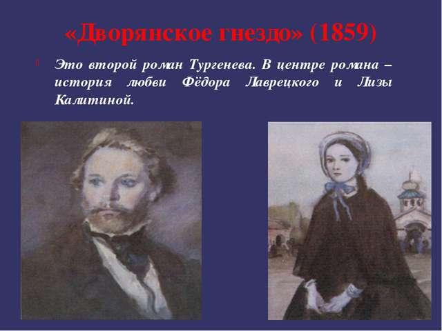 «Дворянское гнездо» (1859) Это второй роман Тургенева. В центре романа – исто...