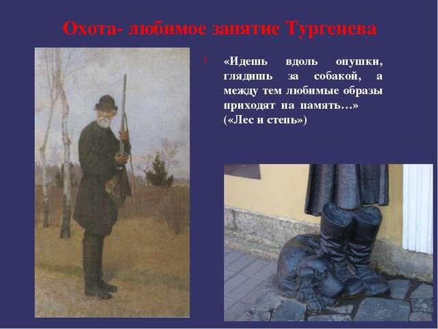 Охота- любимое занятие Тургенева «Идешь вдоль опушки, глядишь за собакой, а м...