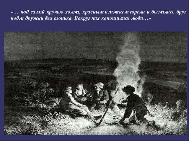 «… под самой кручью холма, красным пламенем горели и дымились друг подле друж...