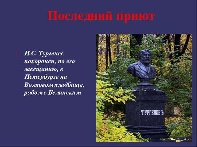 Последний приют И.С. Тургенев похоронен, по его завещанию, в Петербурге на Во...